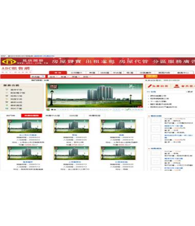 ASP.NET房产交易网站源码