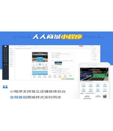 人人商城ewei_shopv2全开源DIY版小程序源码10月12日更新 直接调用人人数据