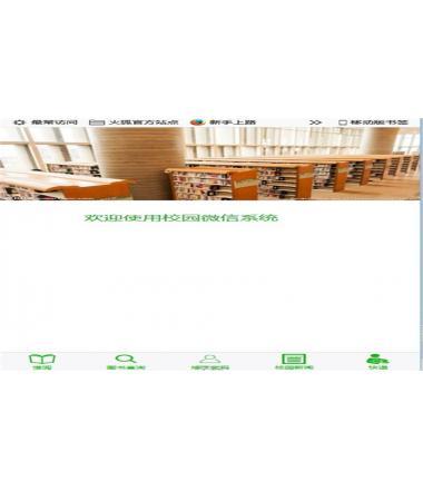 JAVA图书馆微信平台源码 高校图书馆微信平台源码