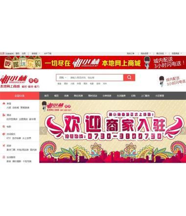 PHP仿湘小林本地网上商城源码PC+手机WAP