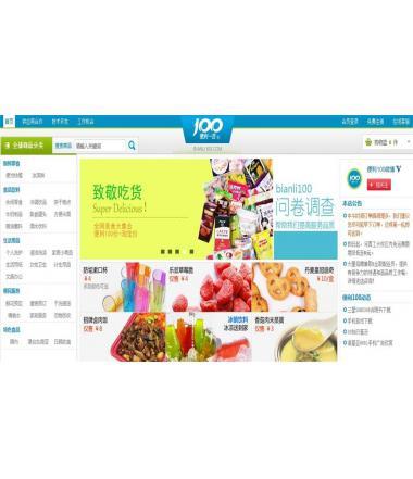 PHP便利100豪华版网上超市源码 ecshop蓝色生活便利店网上商城源码