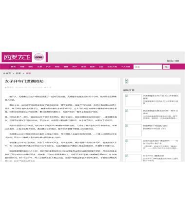 Java基于SSH的新闻资讯网站源码带前后台