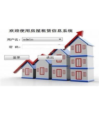 C/S房租出租中介系统源码