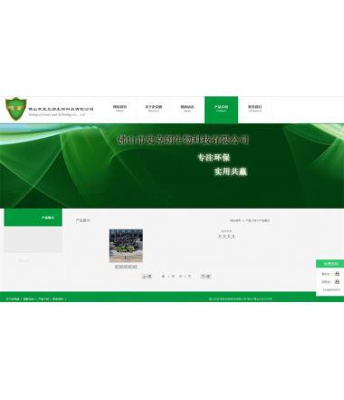 asp.net生物科技公司网站源码 企业公司网站系统源码