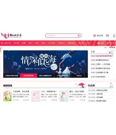 PHP杰奇CMS1.70仿红袖添香小说网站源码送采集