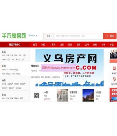 aijiacms爱家房产全民经纪人分销中介门户网站系统V7.30源码开源带手机WAP版房产源码