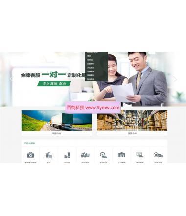 物流企业网站源码 通用型企业网站源码带手机端