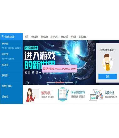 最新友价T5商城友价源码同步官网升级带7套模板 虚拟商品交易平台源码