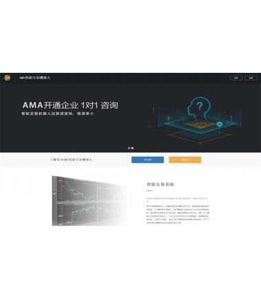AMA智能交易機器人网站源码