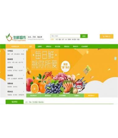 水果蔬菜生鲜农副产品超市分销商城源码