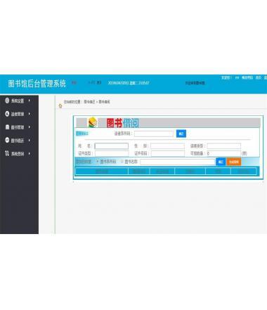 java图书馆管理系统源码带使用说明书