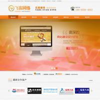 网络公司织梦源码 php橙色建站企业源码