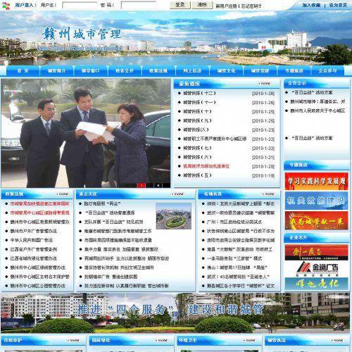 大型城管局网站管理系统源码(蓝色风格