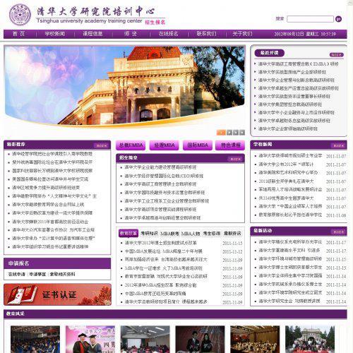 清华大学研究院培训中心网站源码(ASP+ACC)