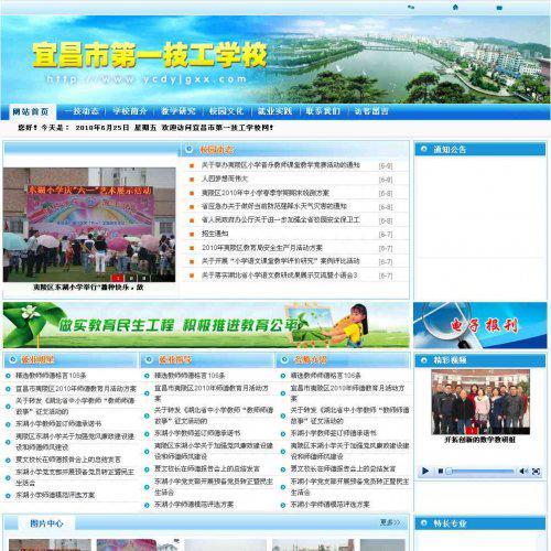 宜昌某技术学院网站源码(蓝色大气)