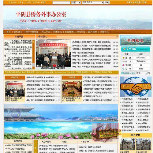 平阴县政府门户站源码(黄色风格全屏版本)