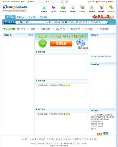 学生在线考试系统网站源码(ASP+ACC)