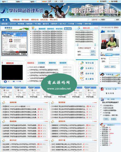 精品学校网站管理系统源码(完整无错破解版)