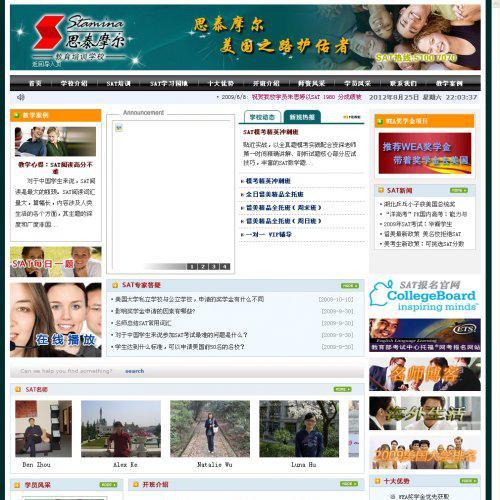 思泰摩尔教育培训学校网站源码(ASP+ACCESS)