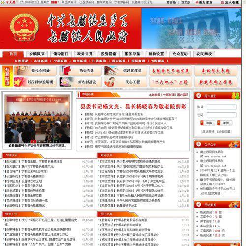 大型地方政府门户网站源码(全站打包 已测完整)
