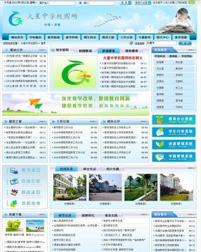 学校网站源码_漂亮的学校整站程序_动易内核.