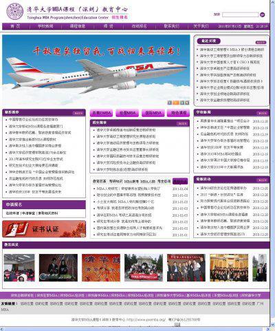 MBA教育中心学校培训网站源码(紫色风格)