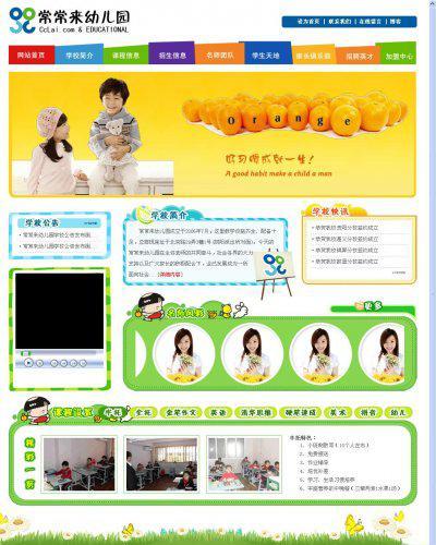 常常来幼儿园网站源码程序(ASP+ACC)