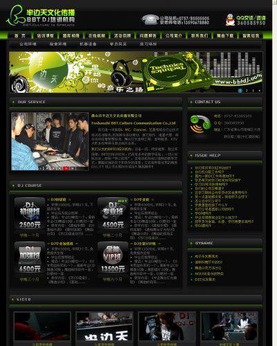 半边天DJ培训机构网站源码(黑色风格.rar)