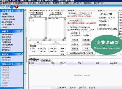 超级站长SEO工具 V1.2(自动采外链、发外链、排名查询)