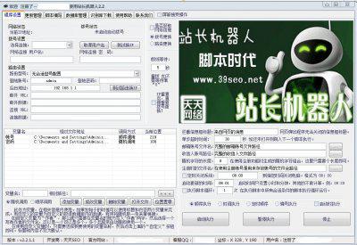站长机器人SEO万能站群管理维护站群伪原创工具注册机破解版