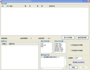 SEO软件 黑帽SEO批量增加反向链接,黑帽SEO工具