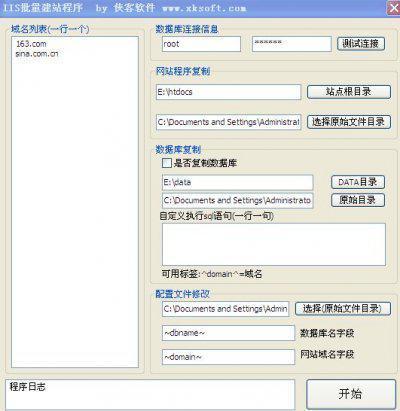 IIS批量建站系统(商业版)IIS批量建站工具+视频教程