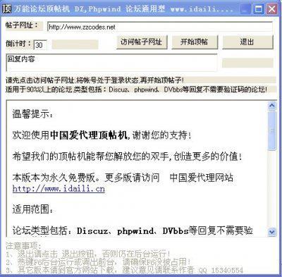 万能论坛顶帖机 V2011(含ZC注册机)