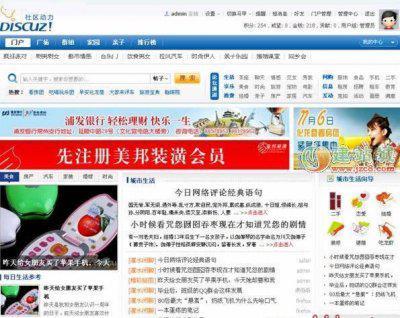 化龙港DX1.5论坛源码(商业模板,价值600元)