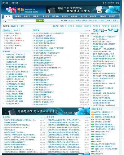 精品电子书网站源码(大型电子书下载网源码)