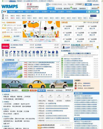 张家口分类信息网站源码(蓝色风格)