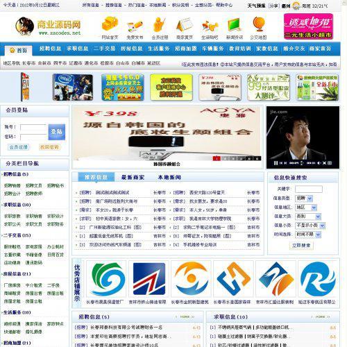 百姓生活信息网源码 地方分类信息门户系统(蓝色版本)