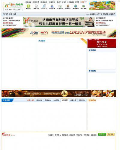 惠州同城生活分类信息网源码(Dircms2011内核)