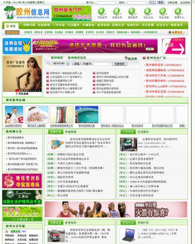 大型地方门户信息网站源码(绿色大气完整后台)