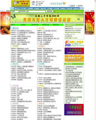 地方信息生活网(抚顺二手信息网)源码.