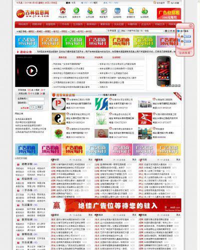 吉林信息网vip2红色版(分类信息门户,月广告收入1W)
