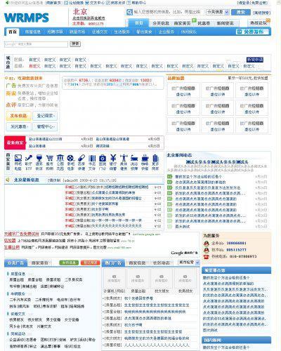 北京分类信息港网站源码(ASP+ACCESS)