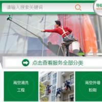 绿色家政服务类dede手机模板