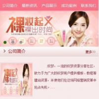 粉红色化妆品企业手机模板