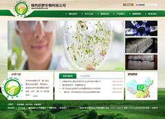 绿色织梦生物科技公司网站模板
