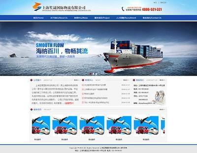 织梦蓝色大气物流公司企业网站整站模板