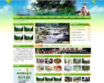 绿色dedecms旅游资讯门户类整站模板
