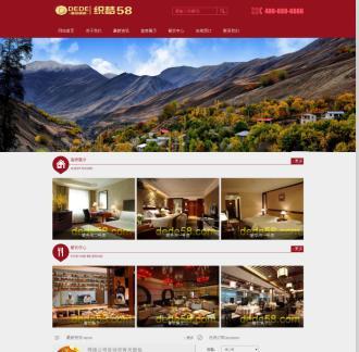 红色酒店旅馆餐饮类网站织梦模板