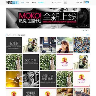 discuz模板 迪恩网络网易摄影图片网站模板