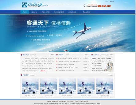 中英版蓝色大气物流公司企业网站整站织梦模板